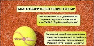 тенис турнир