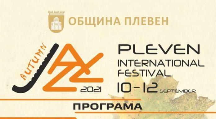 """Есен джазфест """"Плевен"""" 2021"""