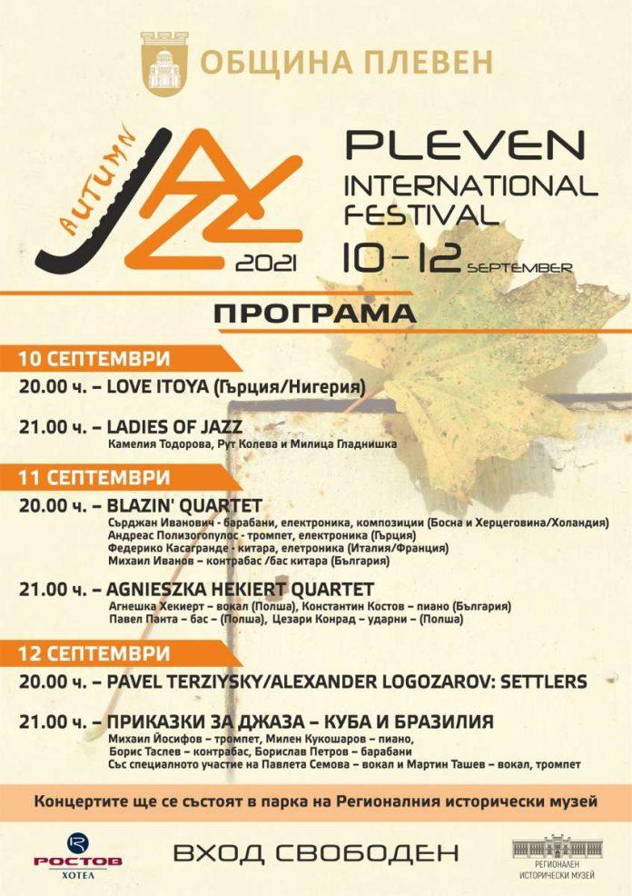 Есен джазфест