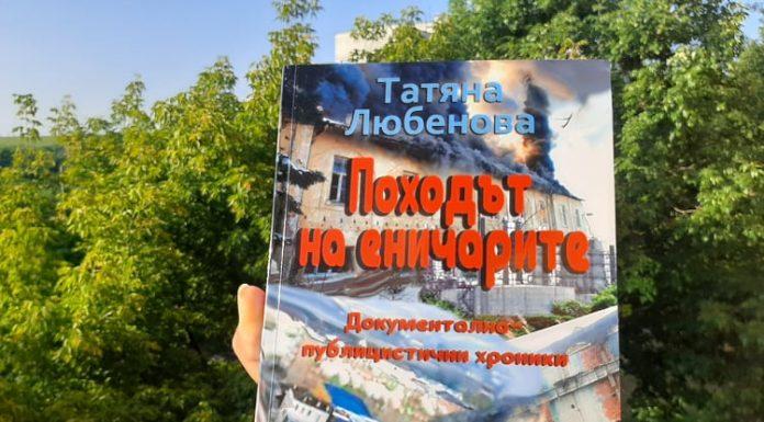 """Книга """"Походът на еничарите"""" - Татяна Любенова"""
