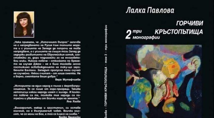 Лалка Павлова - Горчиви кръстопътища