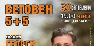 Георги Черкин