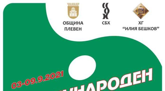 """Първи международен пленер по живопис """"Плевен 2021"""""""