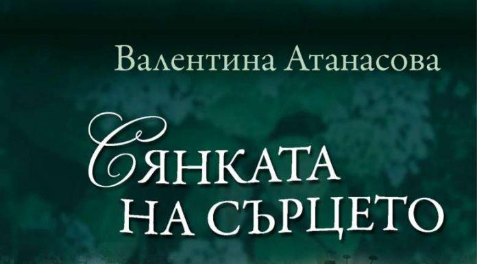 Сянката на сърцето - Валентина Атанасова