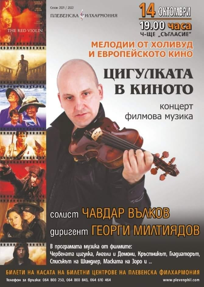 Чавдар Вълков - Цигулката в киното