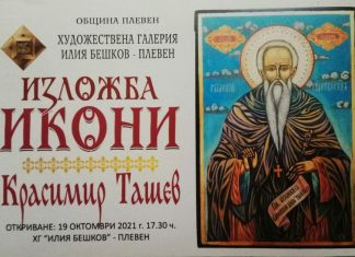 Красимир Ташев
