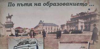 Медицински университет - изложба за Михаил Арнаудов