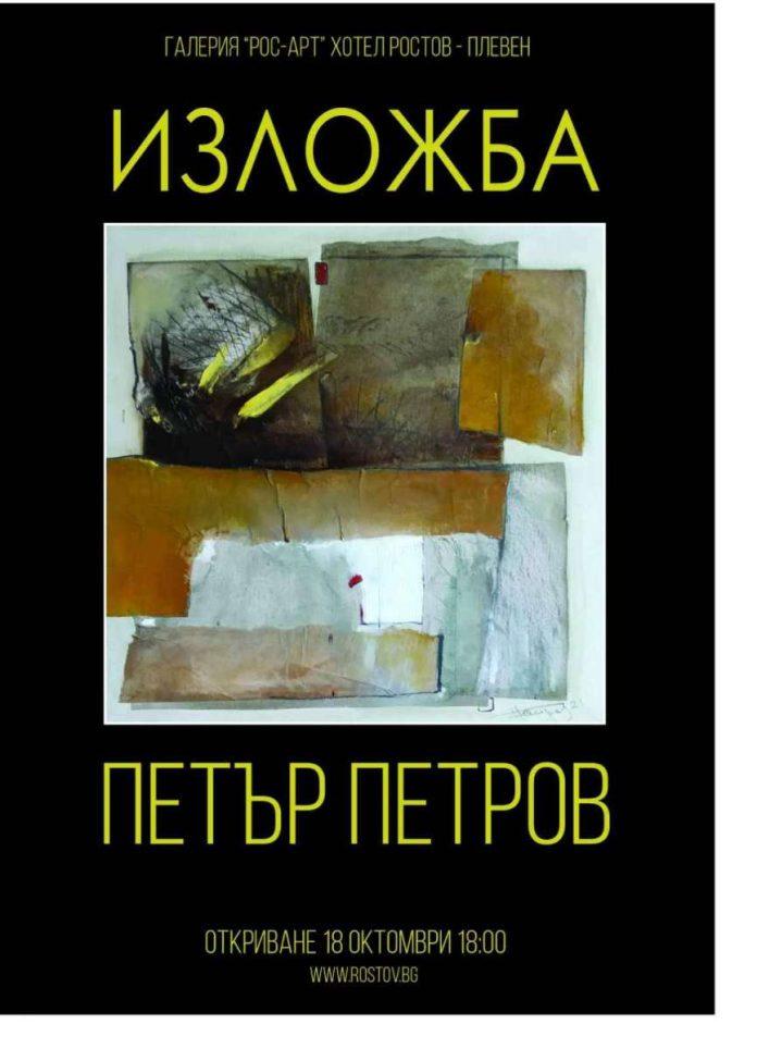 Петър Петров - художник